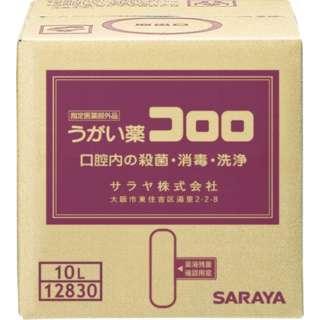 うがい薬コロロ 10L 12830