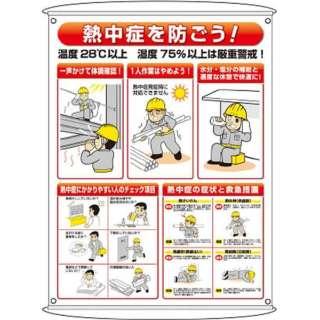 熱中症予防対策集合標識 HO184