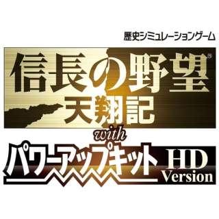〔Win版〕 信長の野望・天翔記 with パワーアップキット HD Version
