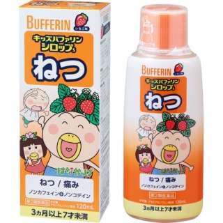 【第2類医薬品】 キッズバファリンシロップS(120mL)〔風邪薬〕