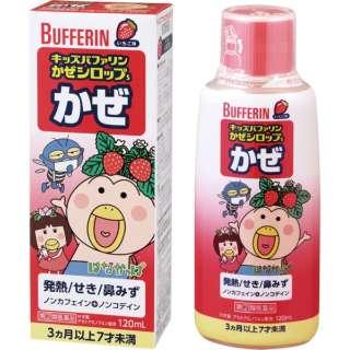 【第(2)類医薬品】 キッズバファリンかぜシロップS(120mL)〔風邪薬〕