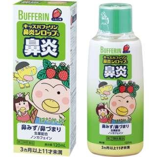 【第(2)類医薬品】 キッズバファリン鼻炎シロップS(120mL)〔鼻炎薬〕