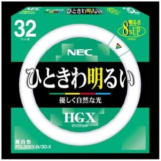 FCL32EX-N/30-X 丸形蛍光灯(FCL) ライフルックHGX [昼白色]