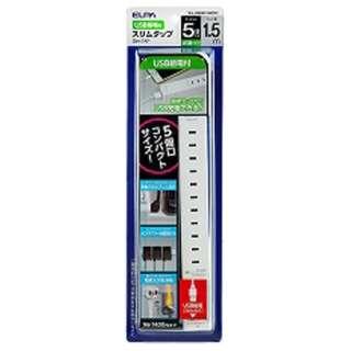 スリムタップ5コクチ1.5M USB WLUSB5015BW