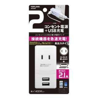 スマートタップ2.1A 2USBポート+2コンセント M4066