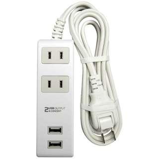 USB2ポート計2.4A付タップ1.5M WH M4213