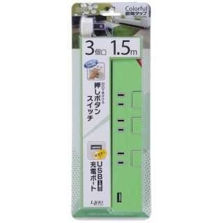 3個口1.5m節電タップ1USB HST1428G