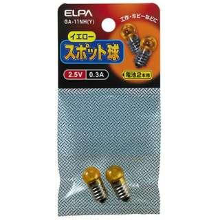 スポット球 2.5V 0.3A[口金E10 /2個入] GA-11NH(Y) イエロー
