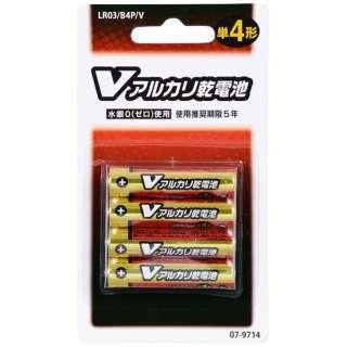 LR03/B4P/V 単4電池 Vシリーズ [4本 /アルカリ]