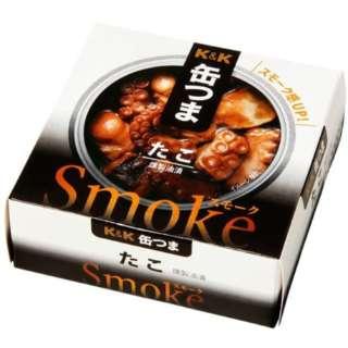 缶つま Smoke たこ 50g【おつまみ・食品】