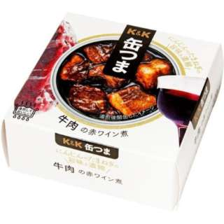 缶つま レストラン 牛肉の赤ワイン煮 100g【おつまみ・食品】