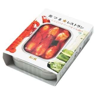 缶つま レストラン オマールエビのオリーブオイル漬け【おつまみ・食品】