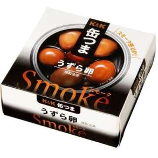 缶つま Smoke うずら卵 50g【おつまみ・食品】