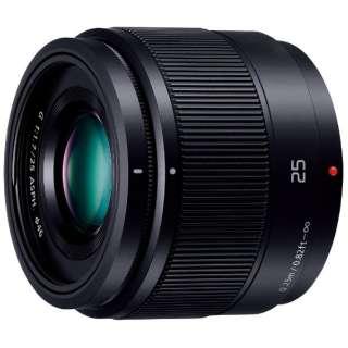カメラレンズ LUMIX G 25mm/F1.7 ASPH. LUMIX(ルミックス) ブラック H-H025-K [マイクロフォーサーズ /単焦点レンズ]