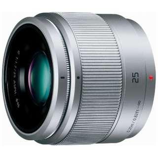 カメラレンズ LUMIX G 25mm/F1.7 ASPH. LUMIX(ルミックス) シルバー H-H025-S [マイクロフォーサーズ /単焦点レンズ]