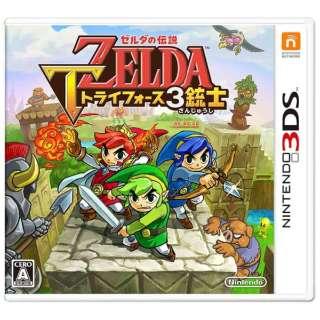 ゼルダの伝説 トライフォース3銃士【3DSゲームソフト】
