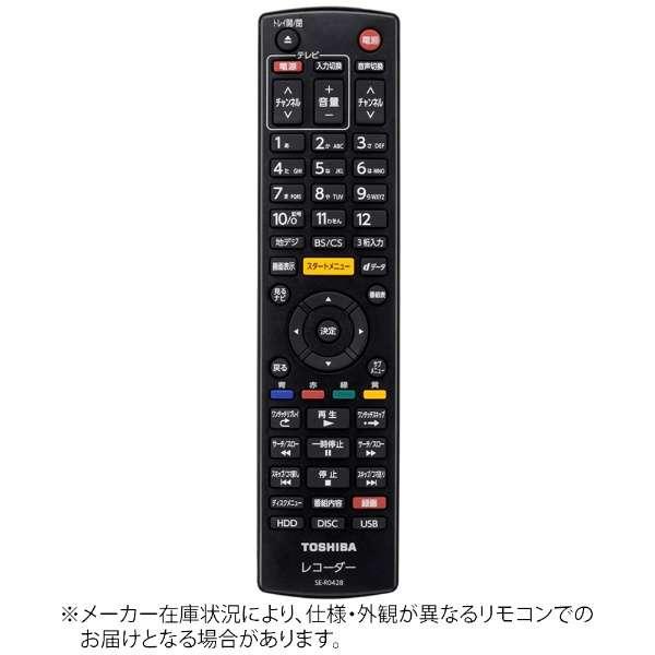 純正ブルーレイレコーダー用リモコン SE-R0428【部品番号:79106052】
