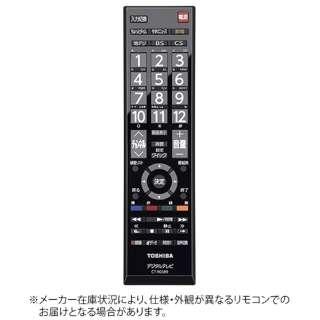 純正テレビ用リモコン CT-90389【部品番号:75026873】
