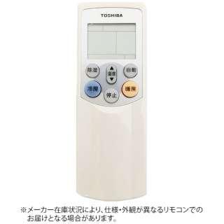 純正エアコン用リモコン【部品番号:4306S684】 ホワイト WH-F04GR