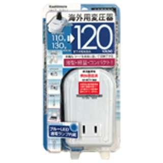 変圧器 (ダウントランス)(110-130V⇒100V・容量120W) WT-33U
