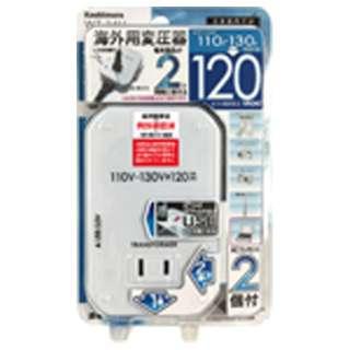 変圧器 (ダウントランス)(110-130V⇒100V・容量120W・USB出力端子0.5A) WT-34U