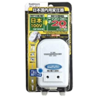 變壓器(提高變壓器)(100V⇒220-240V、容量20W)WT-91J