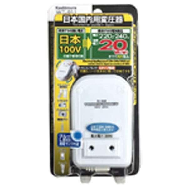 変圧器 (アップトランス)(100V⇒220-240V・容量20W)WT-91J