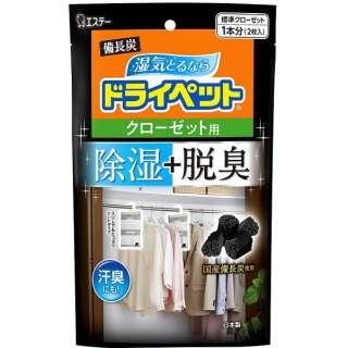 備長炭ドライペット クローゼット用 2枚入〔除湿剤・乾燥剤〕