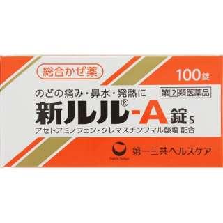 【第(2)類医薬品】 新ルル-A錠s(100錠)〔風邪薬〕