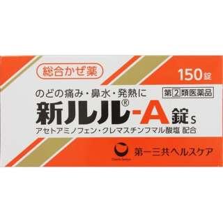 【第(2)類医薬品】 新ルル-A錠s(150錠)〔風邪薬〕