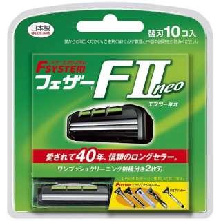 エフシステム替刃F2ネオ10コ入〔ひげそり(替刃)〕