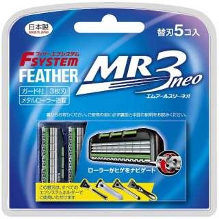 エフシステム替刃MR3ネオ5コ入〔ひげそり(替刃)〕