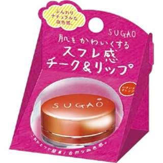 SUGAO(スガオ)スフレ感 チーク&リップ いきいきオレンジ 〔リップグロス〕