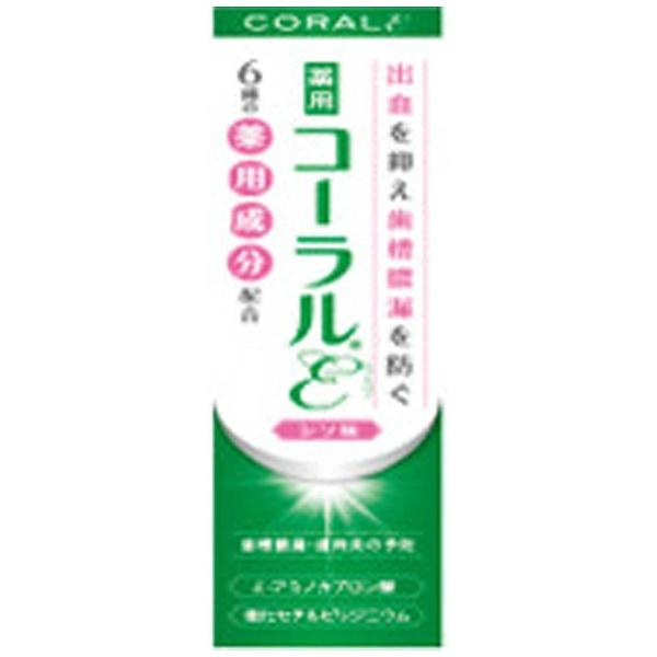 わかもと製薬 コーラル イプシロン 80g