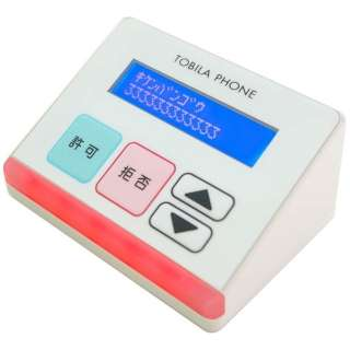 トビラフォン 電話回線モデル
