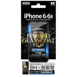 iPhone 6s/6用 9H耐衝撃・ブルーライト・光沢ハイブリッドガラスフィルム RT-P9FT/V1