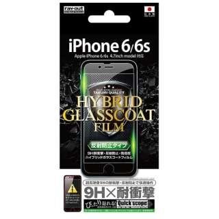 iPhone 6s/6用 9H耐衝撃・反射防止ハイブリッドガラスフィルム RT-P9FT/U1