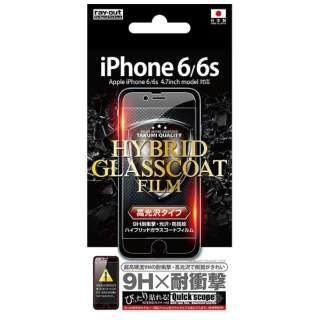 iPhone 6s/6用 9H耐衝撃・光沢ハイブリッドガラスフィルム RT-P9FT/T1