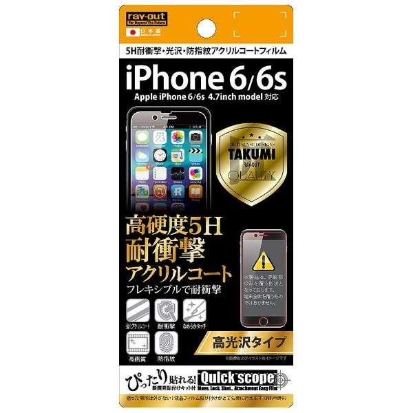 iPhone 6s/6用 5H耐衝撃・光沢・防指紋アクリルコートフィルム RT-P9FT/Q1