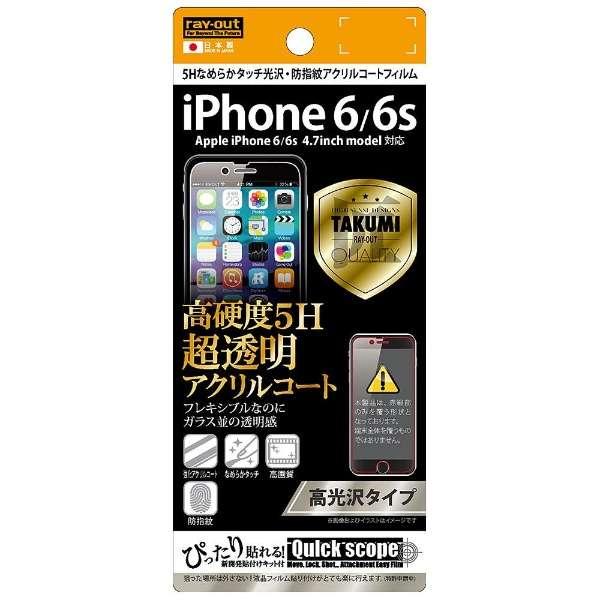 iPhone 6s/6用 5Hなめらかタッチ光沢・防指紋アクリルコートフィルム RT-P9FT/O1