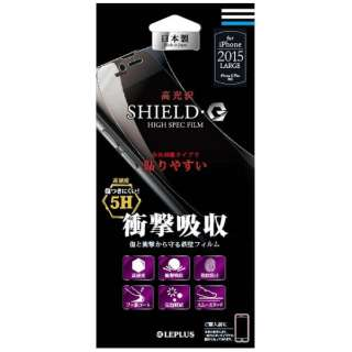 iPhone 6s Plus/6 Plus用 保護フィルム SHIELD・G 高光沢・高硬度5H・衝撃吸収 LP-I6SPFLG5HA