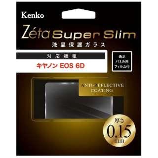Zeta Super Slim 液晶保護ガラス キヤノンEOS6D用 ZCGCEOS6D