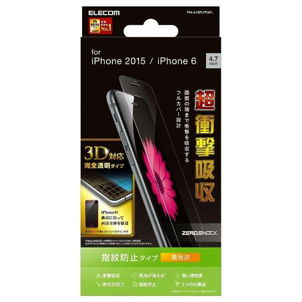 iPhone 6s/6用 フィルム 3D 衝撃吸収 PM-A15FLFPAFL