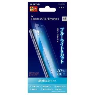 iPhone 6s/6用 フィルム ブルーライトカット 反射防止 PM-A15FLBLA