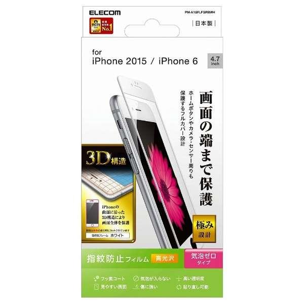 iPhone 6s/6用 フィルム 3D 防指紋 光沢 ホワイト PM-A15FLFGRBWH