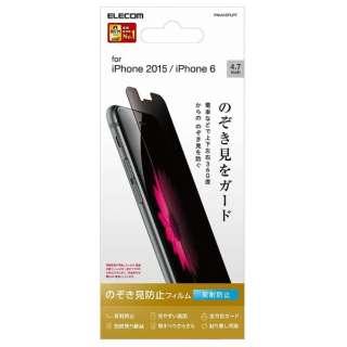 iPhone 6s/6用 フィルム 覗き見防止 PM-A15FLPF