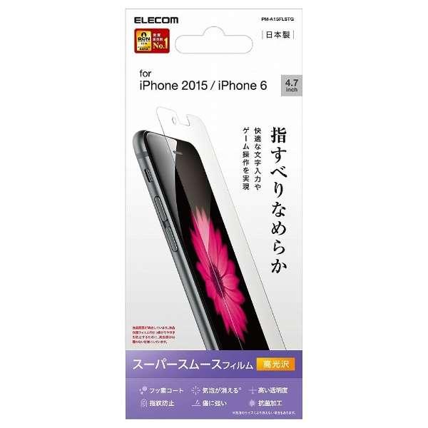 iPhone 6s/6用 フィルム スムース 高光沢 PM-A15FLSTG PM-A15FLSTG
