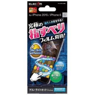 iPhone 6s/6用 ゲームフィルム ブルーライトカット 反射防止 PM-A15FLGMBL