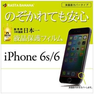 iPhone 6s/6用 覗き見防止フィルム 液晶表示部 Q658IP6SA