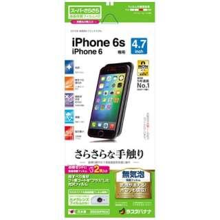 iPhone 6s/6用 スーパーさらさら光沢フィルム (2枚入り) SR659IP6SA